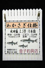 「秋田狐2.5号10本鈎」