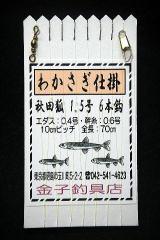 「秋田狐 1.5号 6本鈎」
