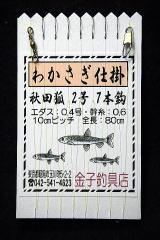「秋田狐2号7本鈎 下鈎付」