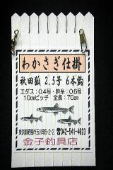 「秋田狐2.5号6本鈎」