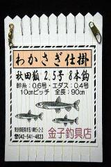 「秋田狐狐2.5号 8本鈎」