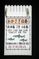 「秋田狐2号6本鈎」