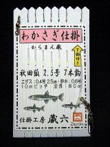 「からまん蔵」 秋田狐2.5号 7本鈎