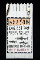 「秋田狐2.5号5本鈎」
