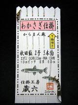 「からまん蔵」 秋田狐2号 5本鈎