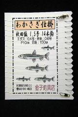 「秋田狐1.5号 14本鈎」