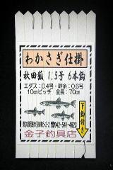 「秋田狐 1.5号 6本鈎 下鈎付」