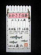 「からまん蔵」 秋田狐2号 6本鈎