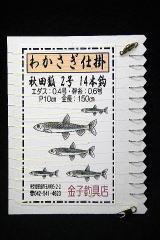 「秋田狐2号14本鈎」