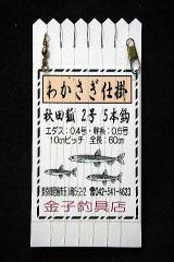 「秋田狐2号5本鈎」
