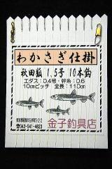 「秋田狐1.5号 10本鈎」