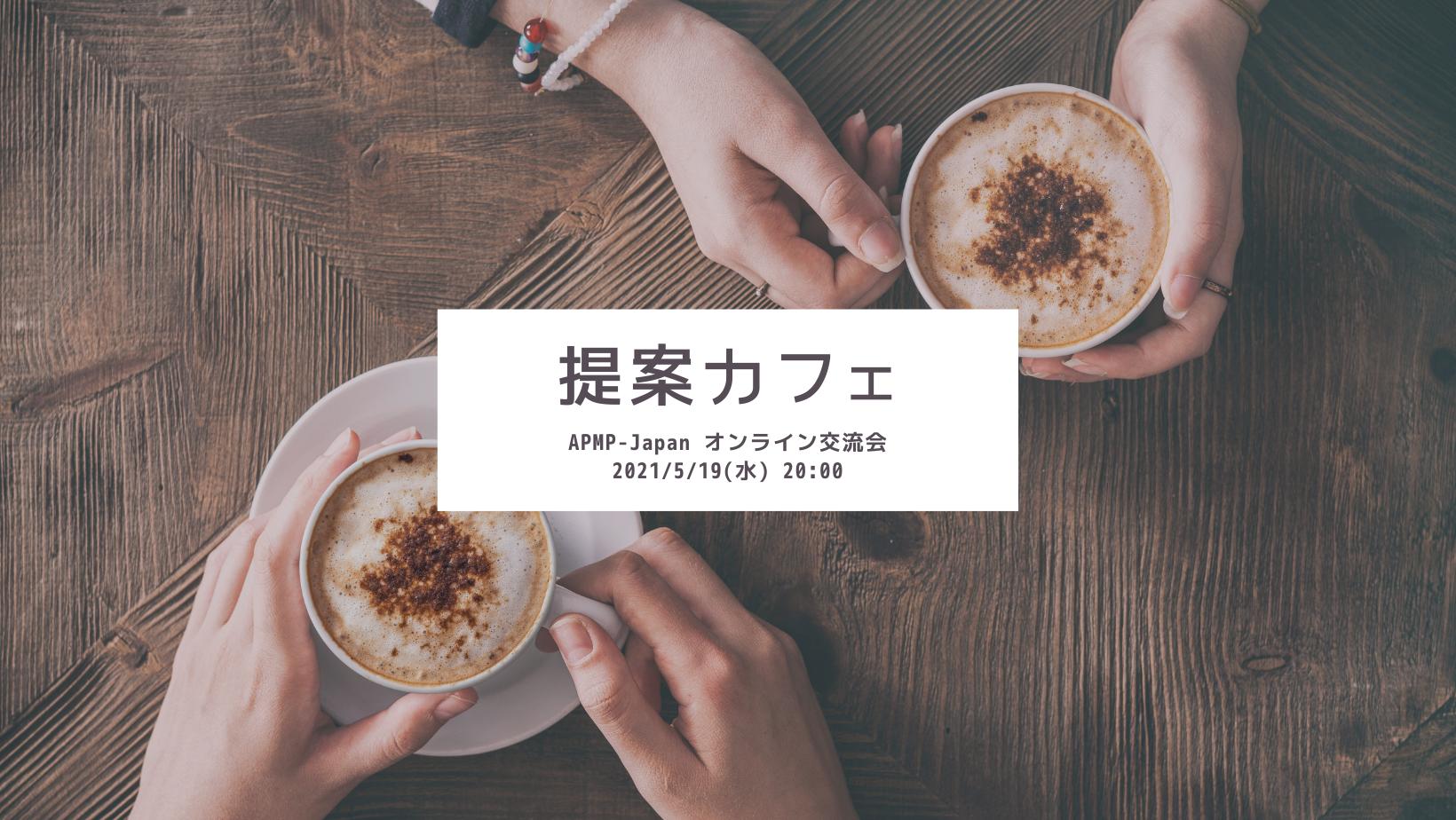 2021年5月19日(水)20:00~/提案カフェ(プレオープン)