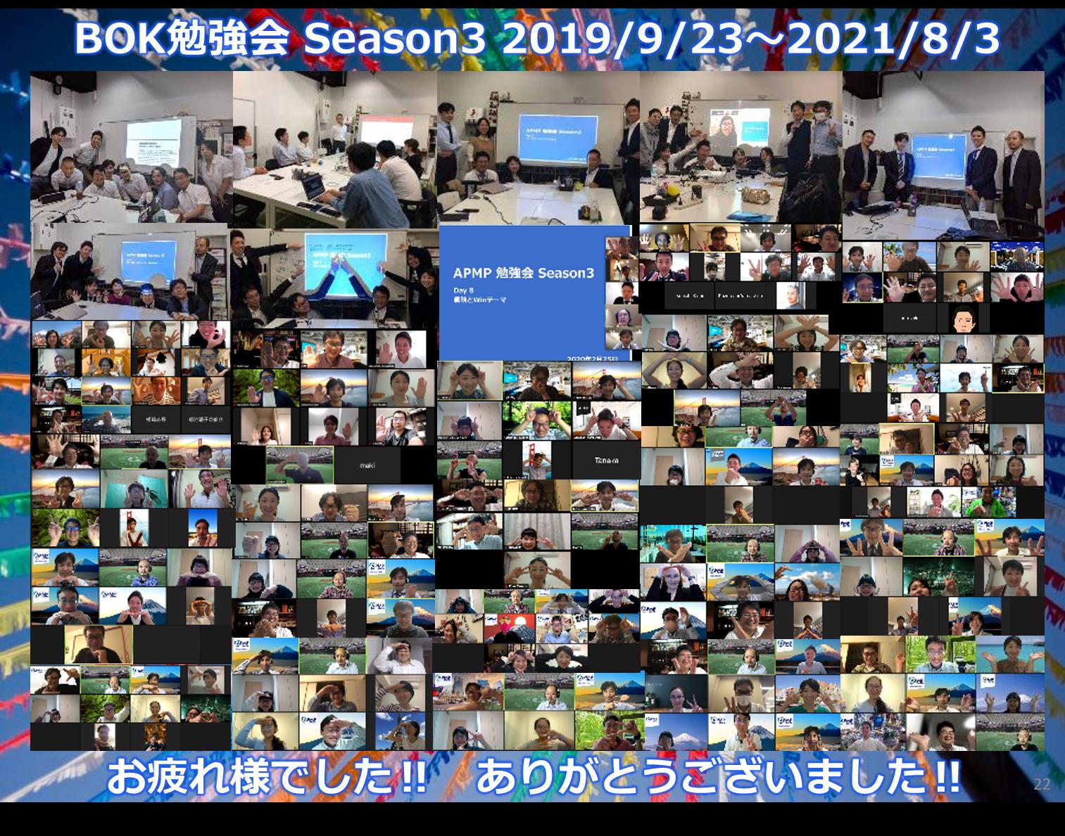 BOK勉強会 Season3 Day31「顧客に焦点を合わせる:顧客関係管理システム」