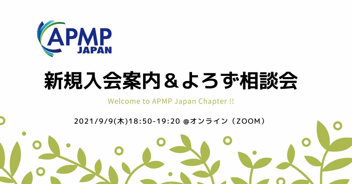 2021年9月9日(木)18:50~/新規入会案内&よろず相談会