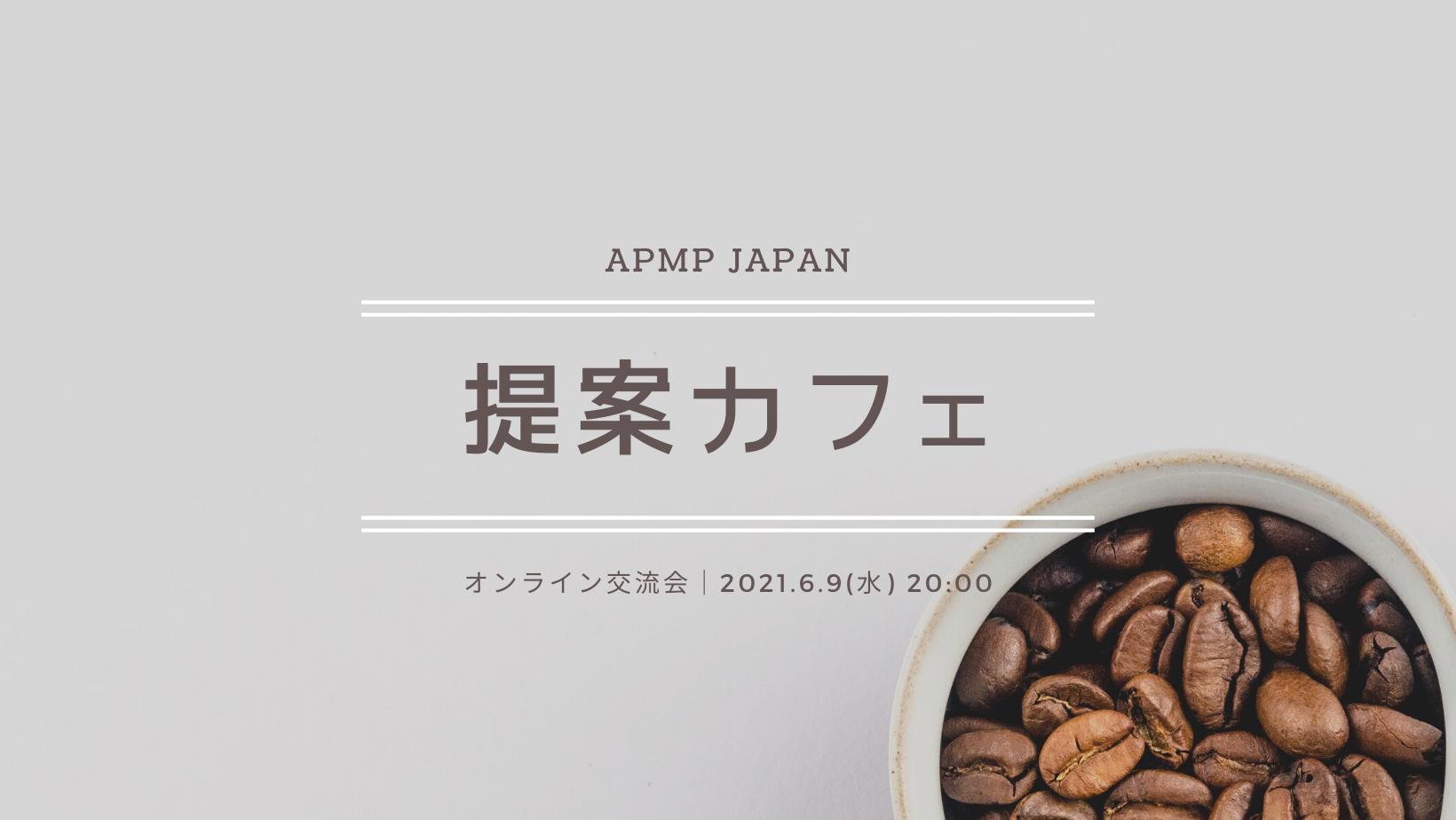 2021年6月9日(水)20:00~/提案カフェ(プレオープン)