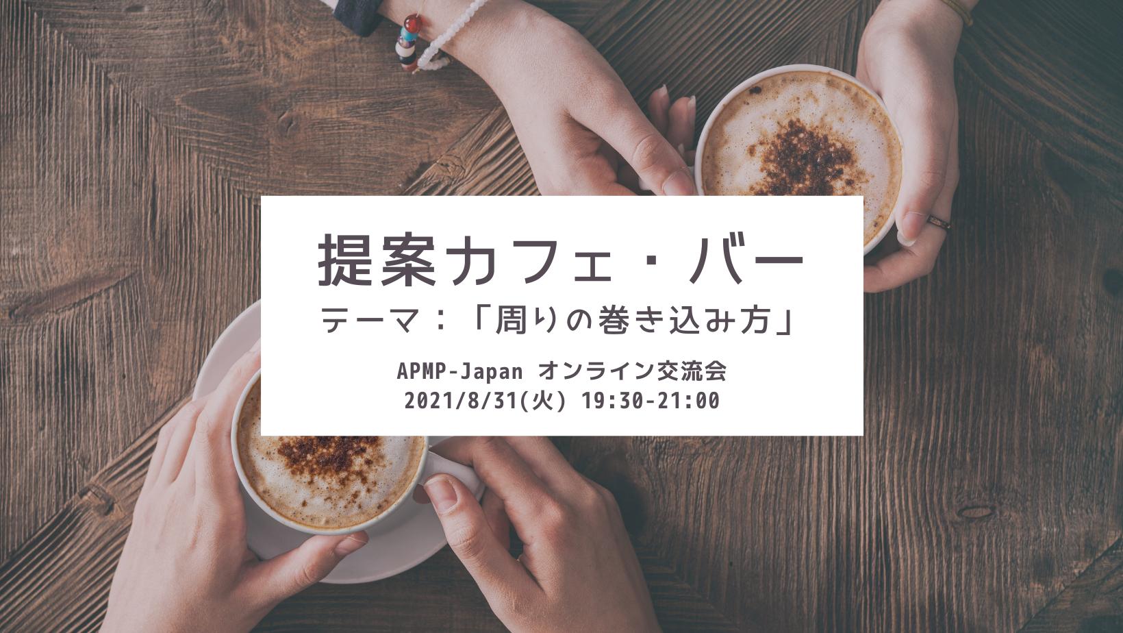 2021年8月31日(火)19:30~/提案カフェ・バー「周りの巻き込み方」