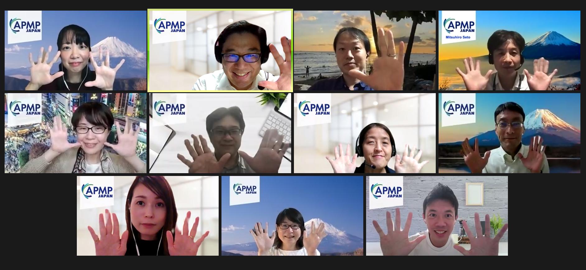 第9回 APMP Japan 会員 MeetUp「みんなで高め合う提案スキル」開催報告