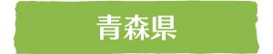 青森県|ウッドタワー研究会正会員