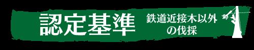 技術レベル認定基準(鉄道近接木の伐採)ウッドタワー工法