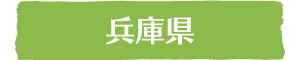 兵庫県|ウッドタワー研究会の個人会員