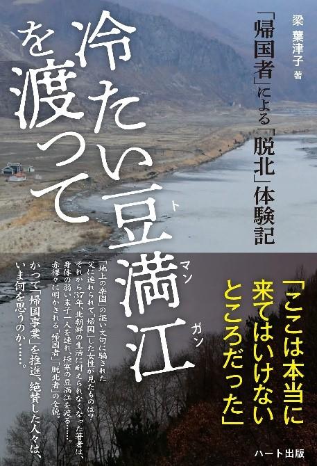 【News117】『冷たい豆満江を渡って』(ハート出版) 梁 葉津子著  赤裸々な証言と人間の生き方を語るノンフィクション