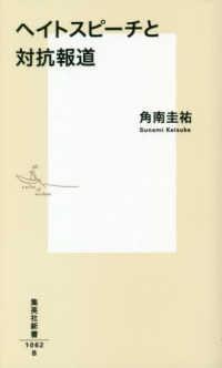 【書評】ジャーナリストによるヘイトへの戦闘宣言    角南圭祐『ヘイトスピーチと対抗報道』を読んで