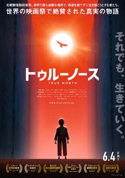 【News117】映画評  アニメ映画『トゥルーノース』は日本の若者だけでなく、世界の若者の関心を集め、インパクトを与えてくれるかもしれない