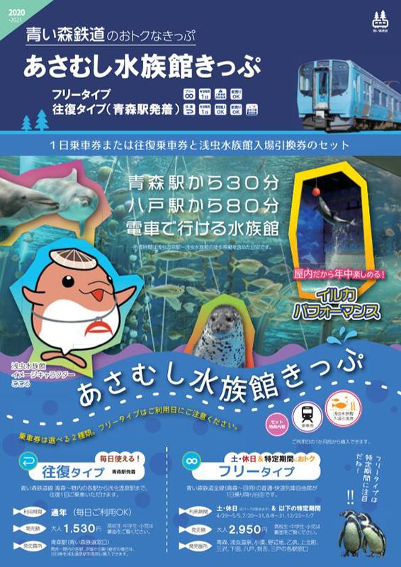 あさむし水族館きっぷ【青い森鉄道】