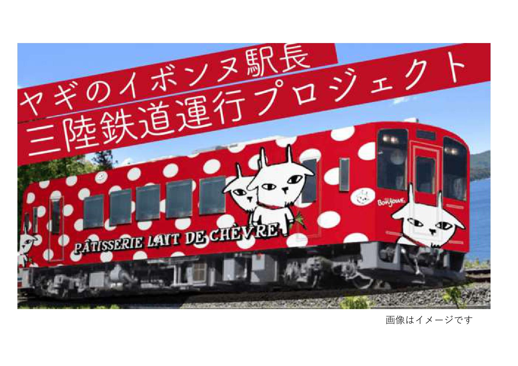 「ヤギのイボンヌ」ラッピング列車 出発進行!【三陸鉄道】