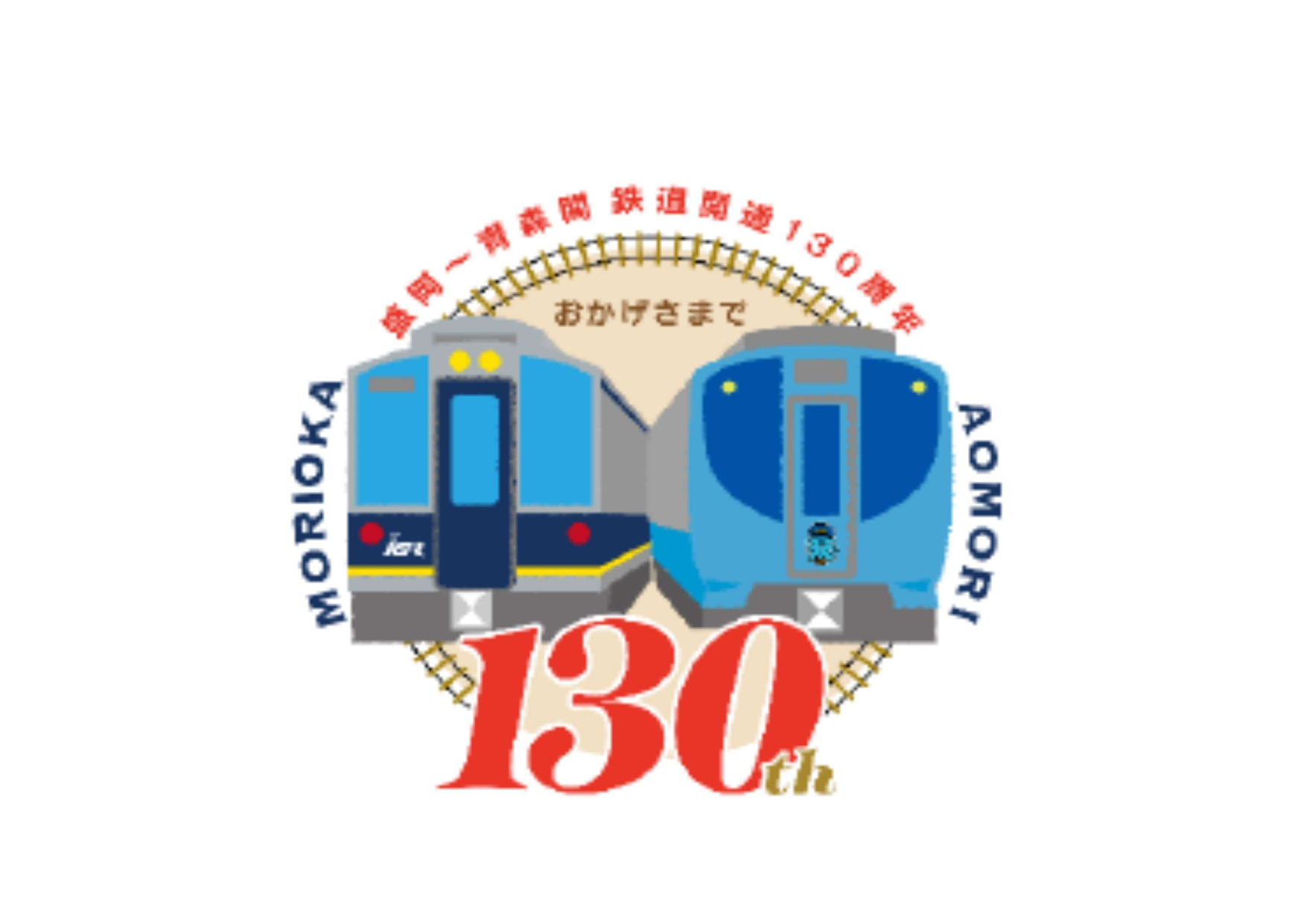 「盛岡~青森間鉄道開通130周年記念入場券セット」9月17日から発売 【IGRいわて銀河鉄道 / 青い森鉄道】