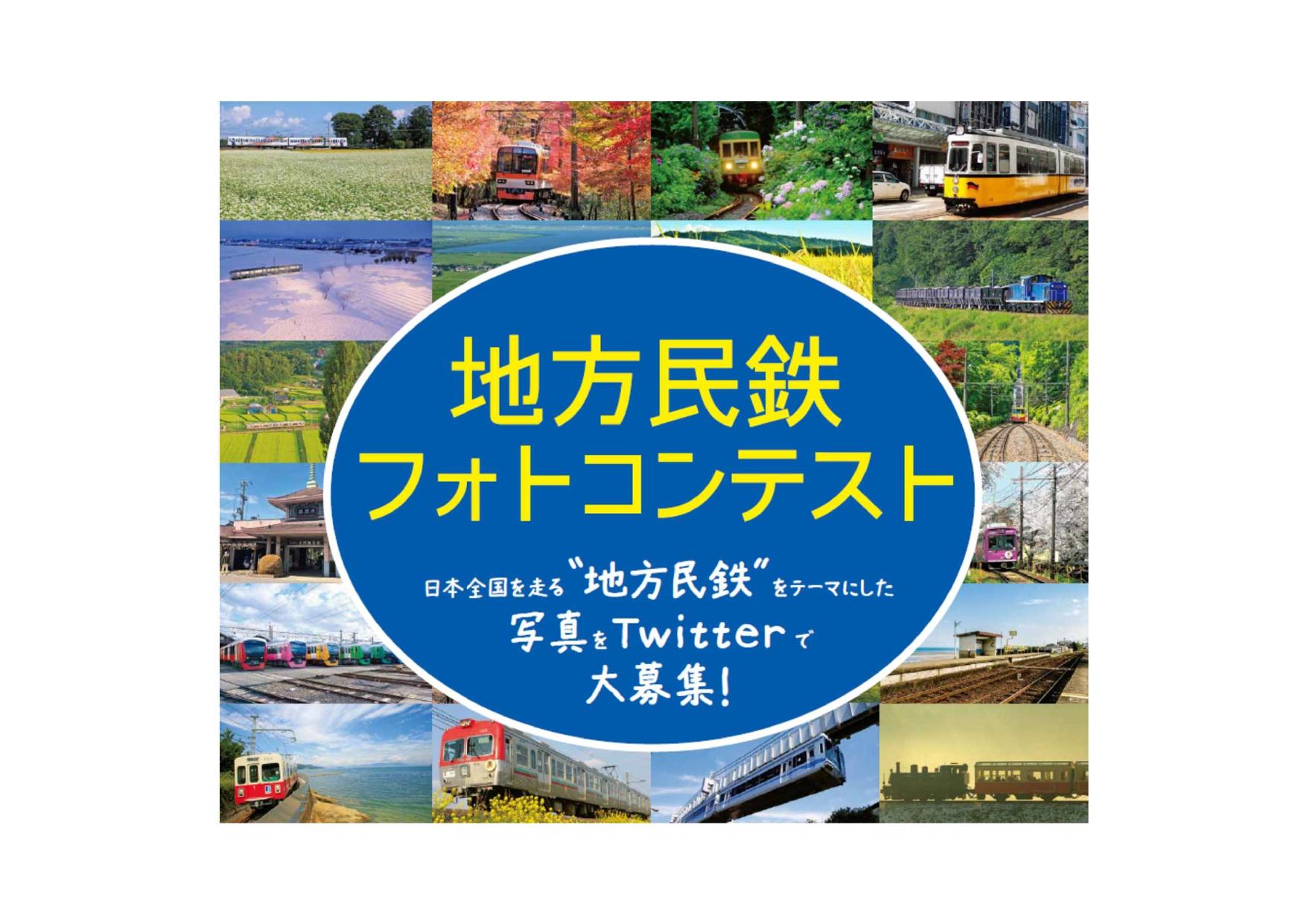 『地方民鉄フォトコンテスト2021』開催!  【日本民営鉄道協会】