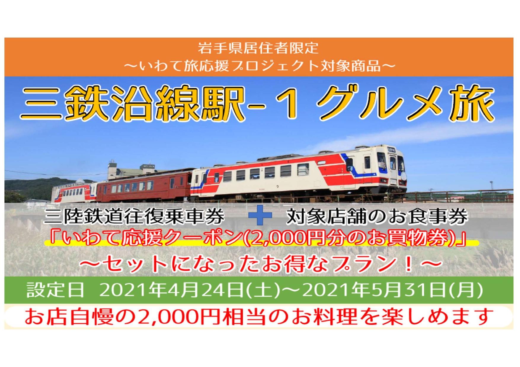 三鉄沿線駅-1 グルメ旅 始めました! 【三陸鉄道】