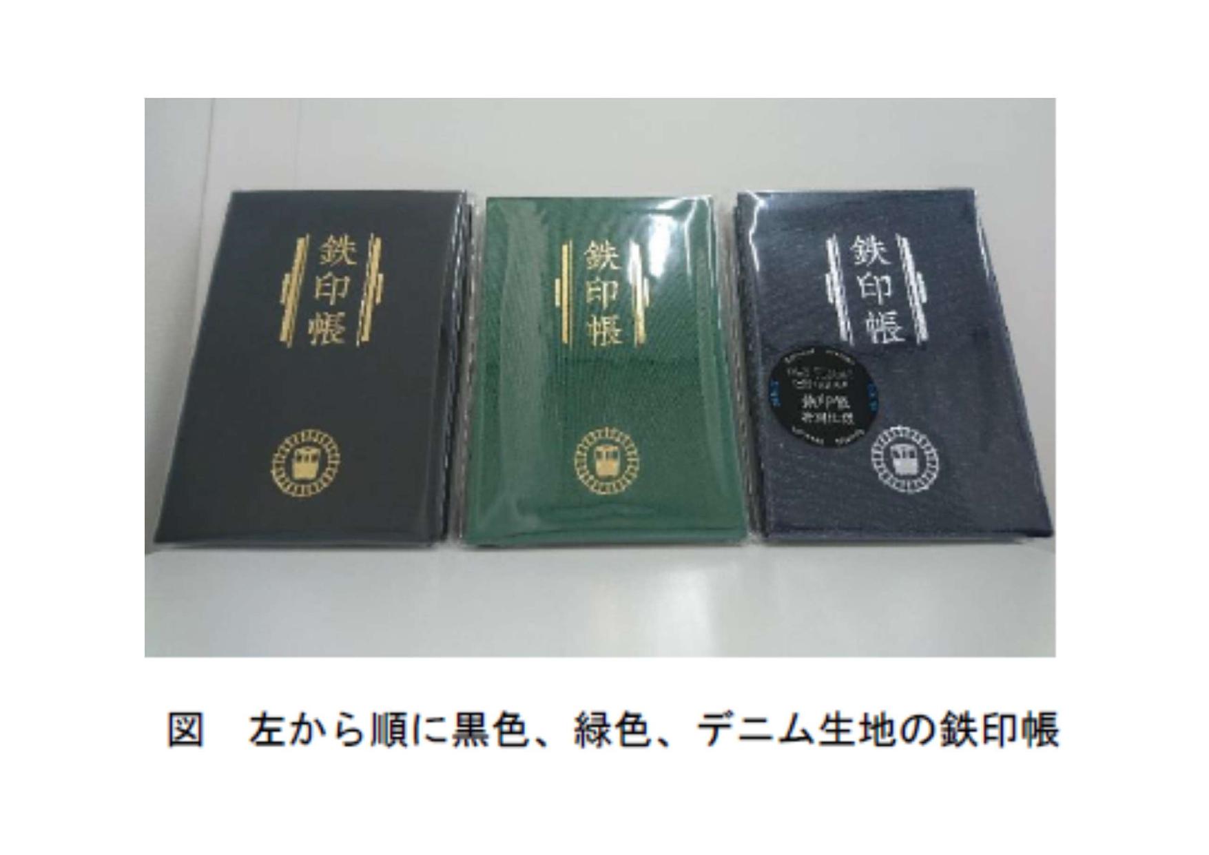 限定鉄印帳の再発売について 【IGRいわて銀河鉄道】