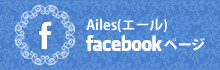 エールフェイスブックページ