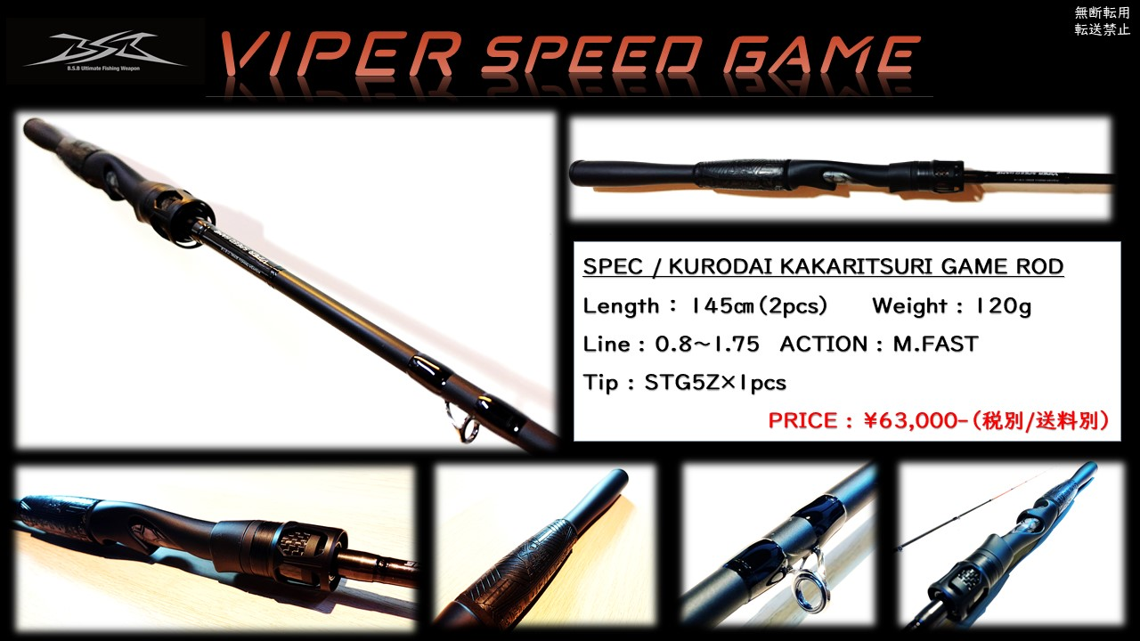 Viper Speed Game 受注開始