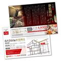 DMダイレクトメール・ハガキデザイン・ポストカード