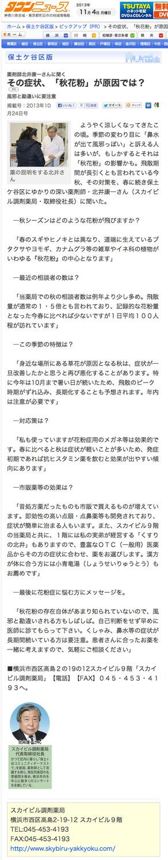 タウンニュース 薬剤師北井康一さんに聞く その症状、「秋花粉」が原因では?