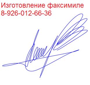 изготовить факсимиле подписи