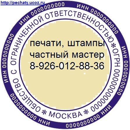 изготовление печатей метро Печатники