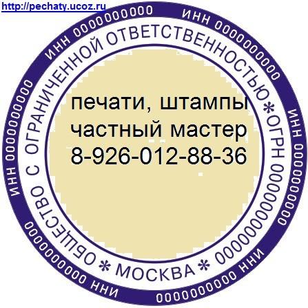 изготовление печатей метро Орехово