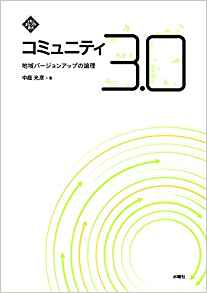 コミュニティ3.0  -地域バージョンアップの論理- (文化とまちづくり叢書)
