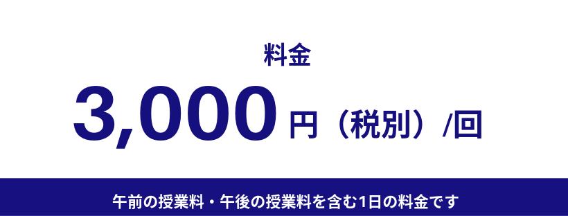 奈良シニア大学in東京料金