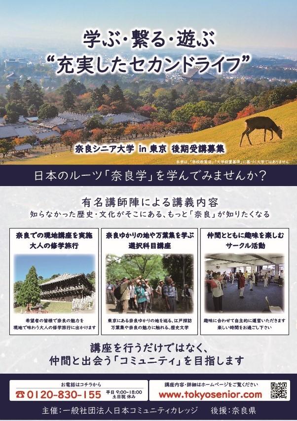 奈良シニア大学in東京学校説明会