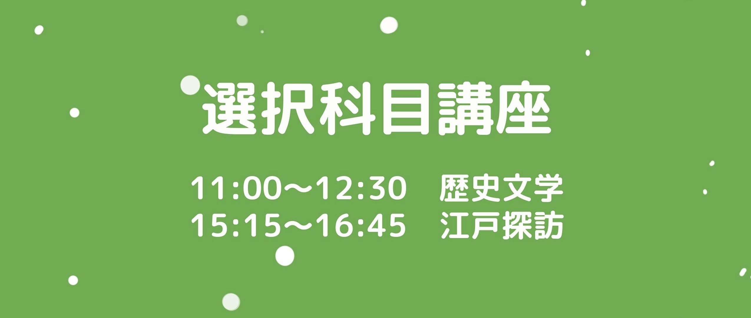 奈良シニア大学in東京選択科目講座