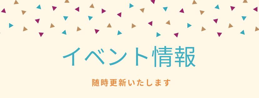 奈良シニア大学in東京イベント情報