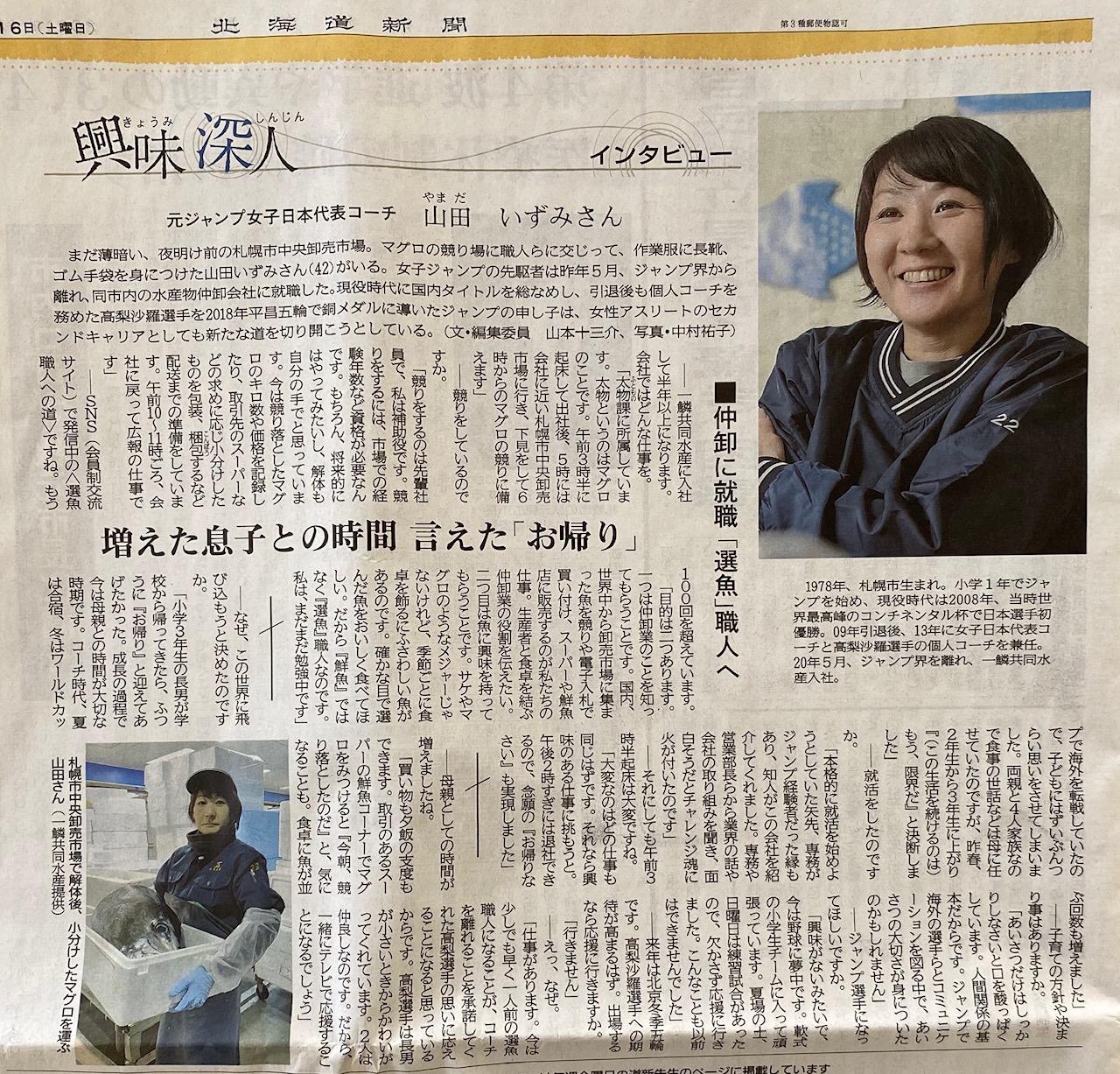 北海道新聞 興味深人に掲載されました