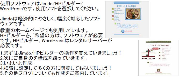 メディアックパソコンスクール生田教室のホームページ作成コースの概要