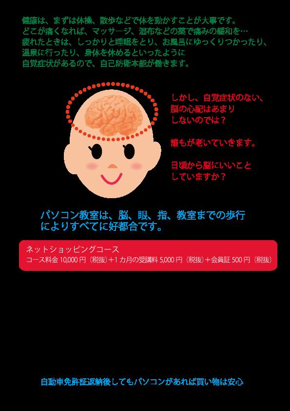 パソコン学習は脳の活性化に効果的です。