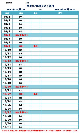 Excel関数、条件付き書式設定で作成した月次計画表です。