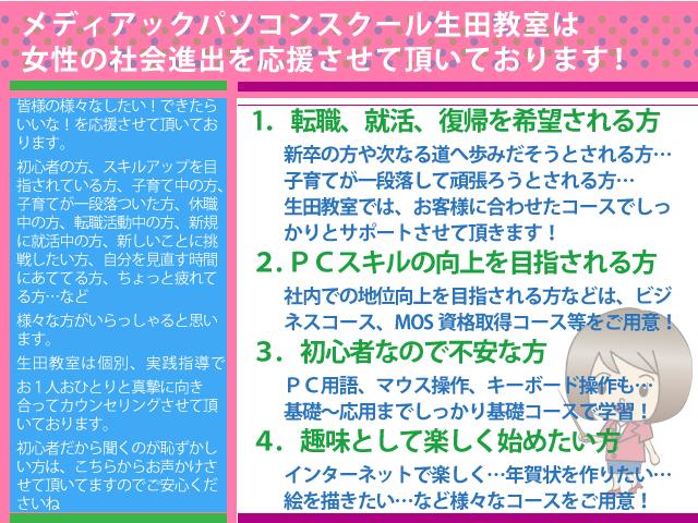 女性をしっかりとサポートする川崎市のパソコン教室